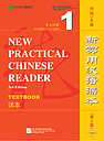 New Practical Chinese Reader (3rd Edition) vol.1 - Textbook with 1CD